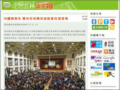 https://www.yunlin.gov.tw/News/detail.asp?id=201801180002