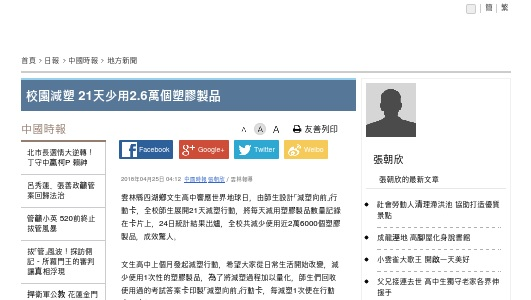 http://www.chinatimes.com/newspapers/20180425000707-260107
