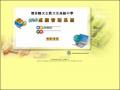 國中校務Web成績管理系統-教師區