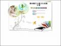 國中校務Web成績管理系統-學生區