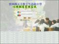 心理輔導管理系統-國中教師區
