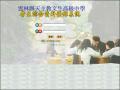 學生綜合資料登錄系統-國中學生區