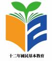 十二年國民基本教育