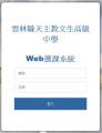 Web選課系統-管理端